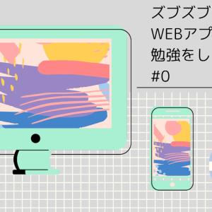ズブズブの素人ですが、WEBアプリの開発にあこがれて勉強はじめました。