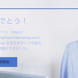 【Google AdSence(アドセンス)】無料はてなブログで一発合格しました(゚ω゚)【始めて2週間】