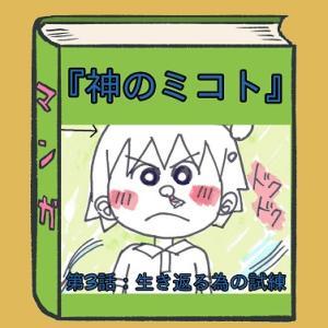 ・【オリジナル漫画】『神のミコト(第3話)』を追加!