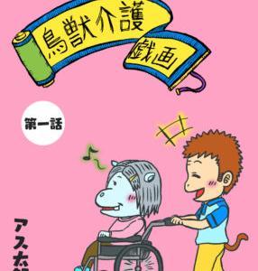 ・【物語】20.DL site『同人漫画:鳥獣介護戯画』発売!