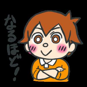 ・【絵描き】25.LINEスタンプ:なるほど!