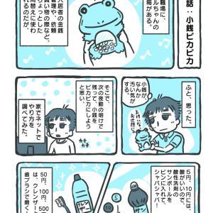 •【エッセイ】62.第12話:小銭ピカピカ