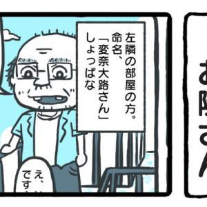 •【エッセイ】63.第13話:お隣さん