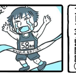 •【エッセイ】第31話:コレステ奮闘記①