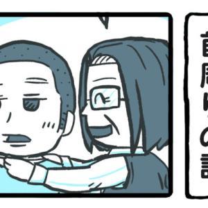 •【エッセイ】第39話:首周りの話