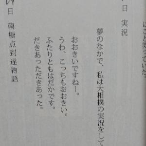 穂村弘さんが好き( ⁎ᵕᴗᵕ⁎ )