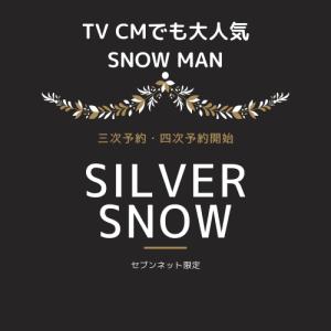 大人気のSnowMan!SILVER SNOW!三次予約・四次予約を受付中!