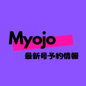 Myojo (ミョージョー) 2021年7月号  5月21日発売 予約開始