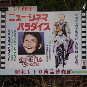 「みんカラ」で規約違反のブログ記事をあげてみる 『自転車で行く 昭和レトロの青梅宿』