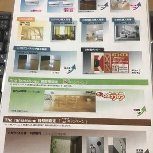 【HM選定編】③the tama homeのセレクトサービスキャンペーン