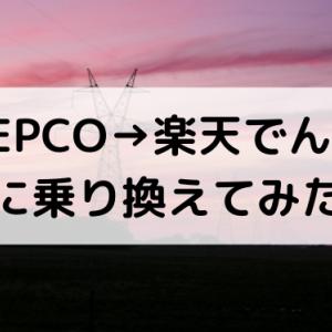 TEPCO(東京電力)から楽天でんきに乗り換えてみた話