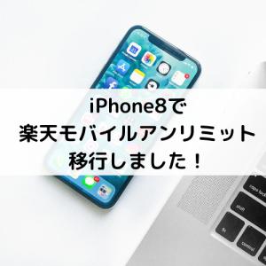 iPhone8で楽天モバイルアンリミットに移行しました!