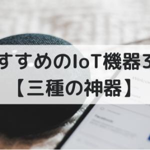 おすすめのIoT機器3選【三種の神器】