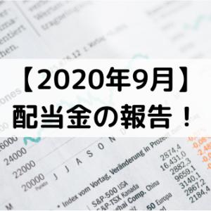 【2020年9月】配当金の報告!