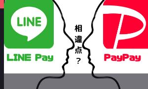 PayPayとLINE Payそれぞれの相違点とは?デメリットで違いを理解しよう