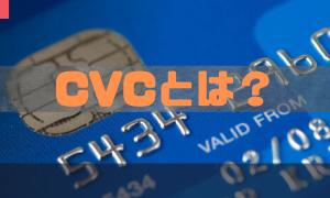 CVCってなに?クレジットカードに関する疑問をサクサク解説