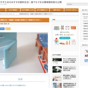 主婦実践の節約方法|冷蔵庫と冷凍庫の管理で食費が月1万円台に?!