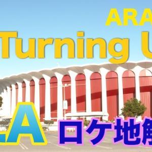 """嵐""""Turning Up""""ロサンゼルスのロケ地を全制覇!!【詳しい住所付き】"""