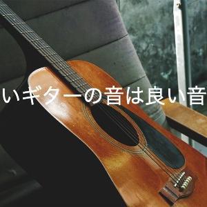 古いギターの音は良い音?