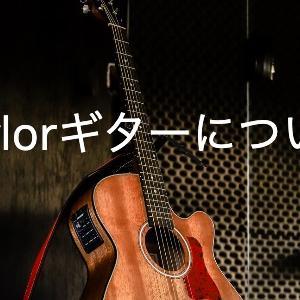 Taylorギターについて