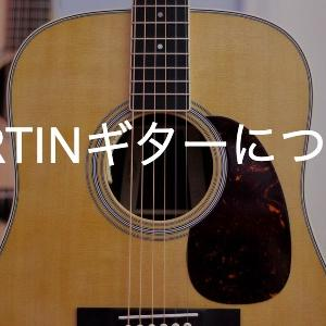 MARTINギターについて