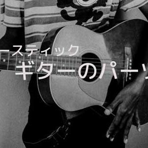 アコースティックギターのパーツについて