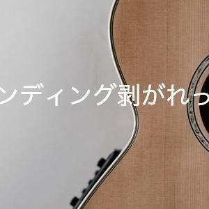 アコースティックギターのバインディング剥がれって?