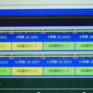 KATO 新旧0系2000番台新幹線 車番
