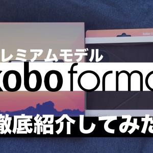 楽天の電子書籍リーダーKobo Forma32GB を徹底紹介してみた