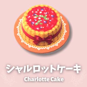 シャルロットケーキ [Charlotte Cake]