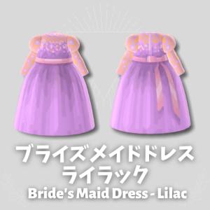 ブライズメイドドレス- ライラック [Bride's Maid Dress – Lilac]