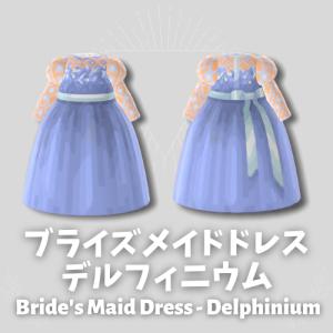ブライズメイドドレス- デルフィニウム [Bride's Maid Dress – Delphinium]