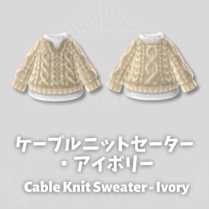 ケーブルニットセーター・アイボリー [Cable Knit Sweater – Ivory]