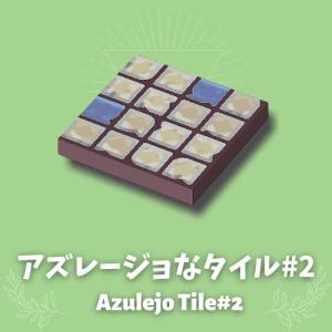 アズレージョなタイル#2 [Azulejo Tile#2]