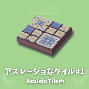 アズレージョなタイル#1 [Azulejo Tile#1]