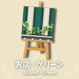 お店 – グリーン [Stand – Green]