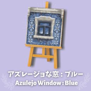 アズレージョな窓:ブルー [Azulejo Window : Blue]