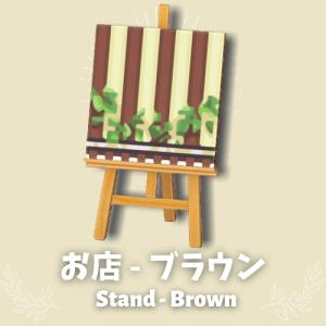 お店 – ブラウン [Stand – Brown]