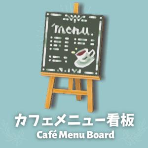 カフェメニュー看板 [Café Menu Board]