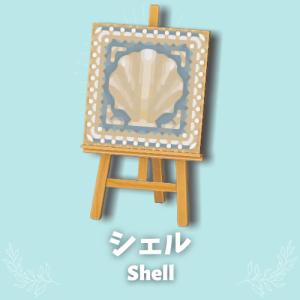 シェル [Shell]