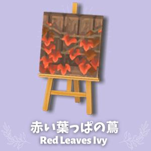 赤い葉っぱの蔦 [Red Leaves Ivy]