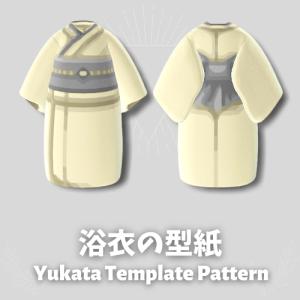 浴衣の型紙 [yukata template pattern]