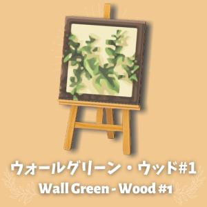 ウォールグリーン・ウッド#1 [Wall Green – Wood #1]