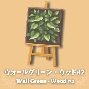 ウォールグリーン・ウッド#2 [Wall Green – Wood #2]