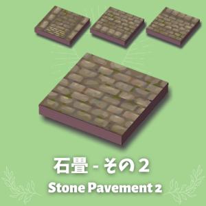 石畳 – その2 [Stone Pavement 2]