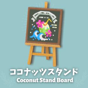 ココナッツスタンド看板 [Coconuts Stand Board]