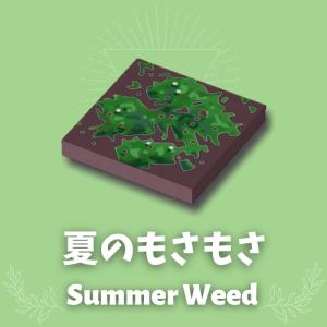 夏のもさもさ [Summer Weed]