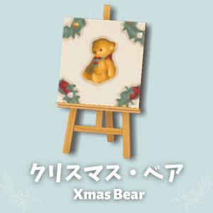 クマのテキスタイル(クリスマス・ベア) [Bear Textile2]