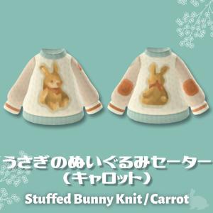 うさぎのぬいぐるみセーター(キャロット)  [Stuffed Bunny Knit (Carrot)]【あつ森マイデザ】