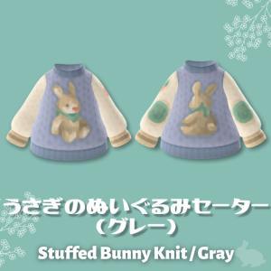 うさぎのぬいぐるみセーター(グレー)  [Stuffed Bunny Knit (Gray)]【あつ森マイデザ】